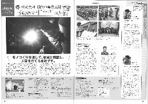 同友会共同求人 (300x212).jpg