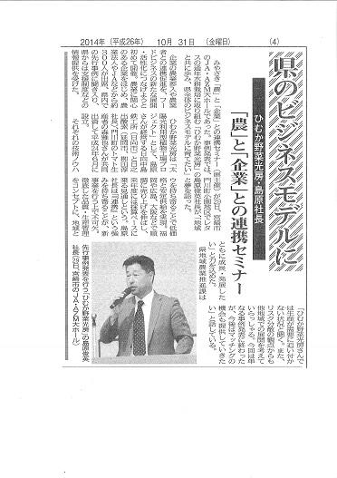 夕刊デイリー記事20141031s.jpg
