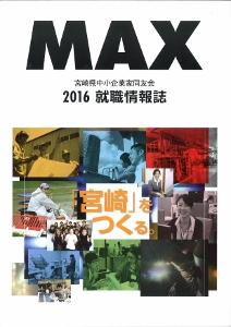 MAX (212x300).jpg
