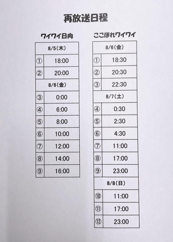 再放送の日程
