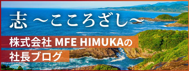 株式会社MFE HIMUKA社長ブログ「志~こころざし~」
