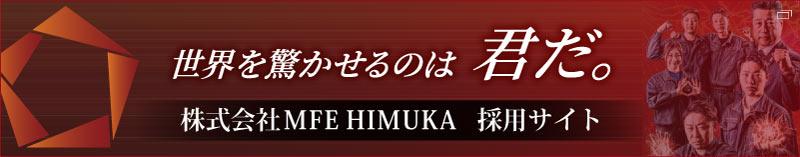 株式会社MFE HIMUKA採用サイト