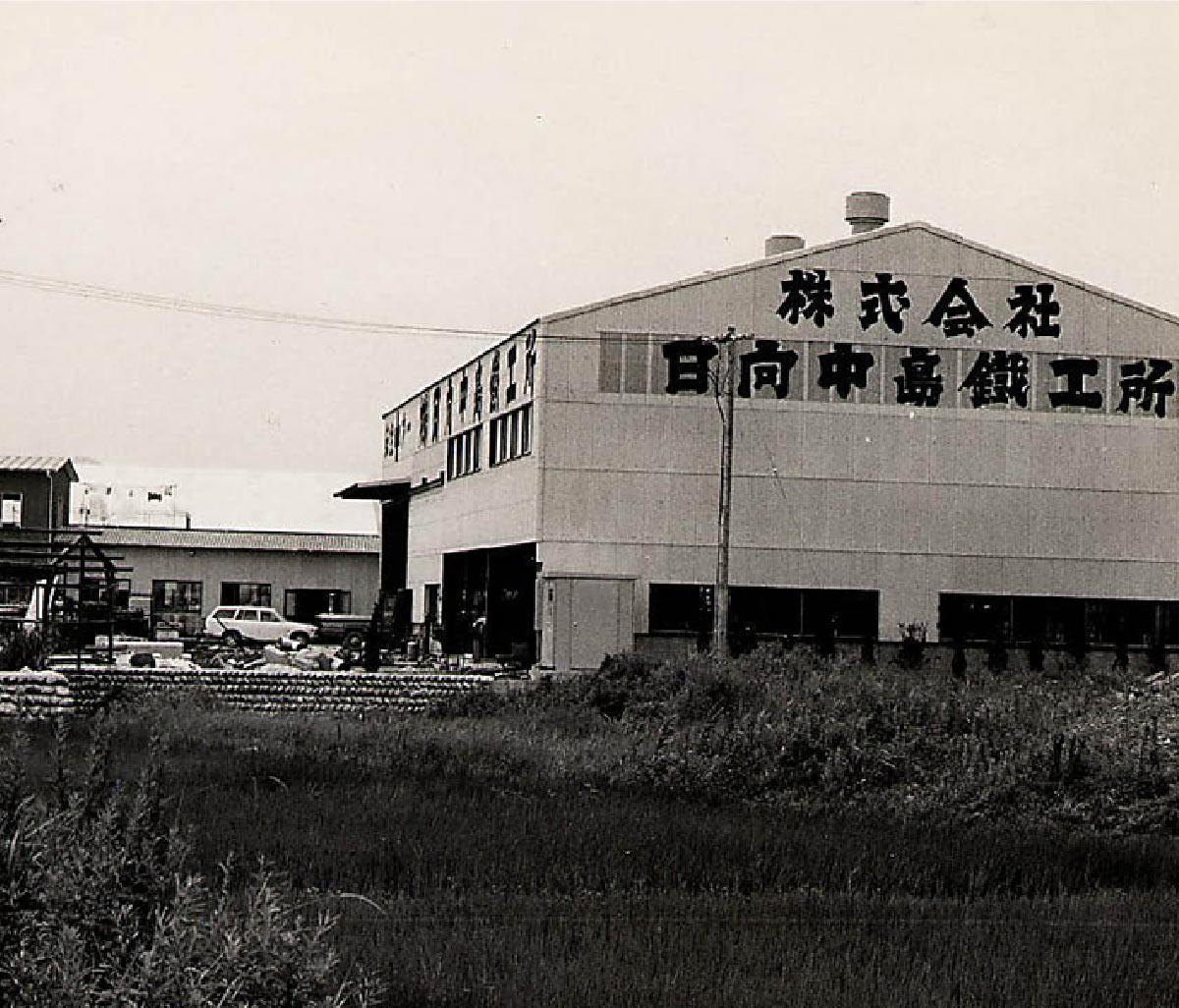 昭和44年 会社設立当時