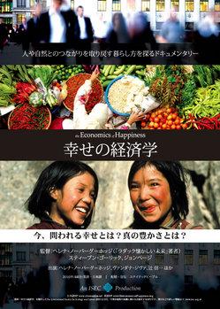 幸せの経済学画像.jpg