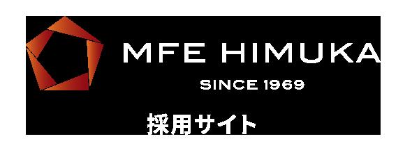 【公式】MFE HIMUKA採用サイト